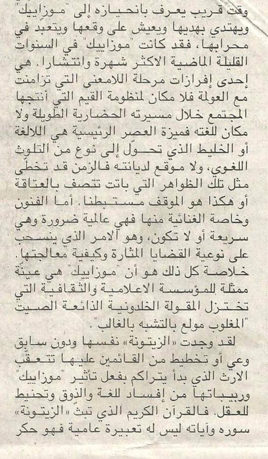 LECHE BOTTE TUNISIE 3