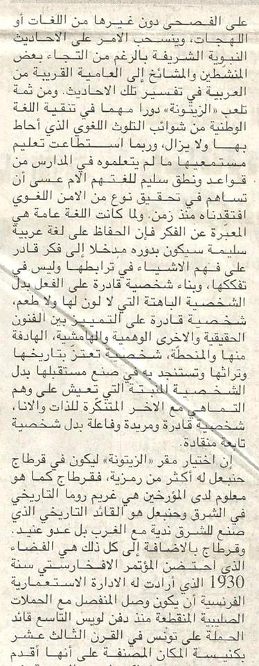 LECHE BOTTE TUNISIE 4