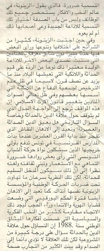 LECHE BOTTE TUNISIE 6
