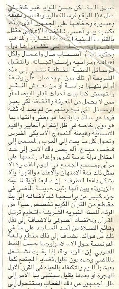 LECHE BOTTE TUNISIE 8