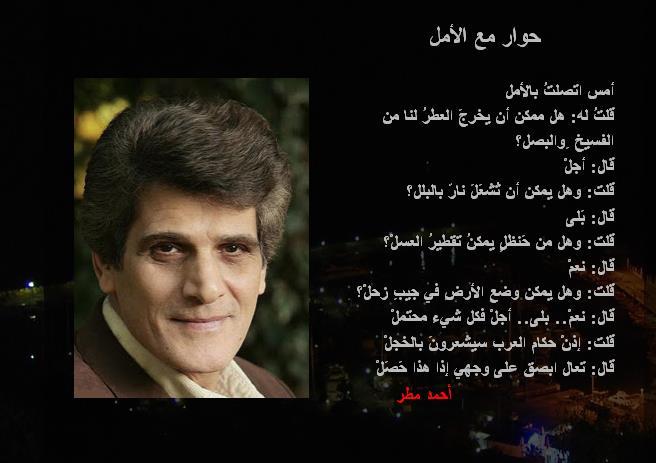 ahmed Matar et l'espoir