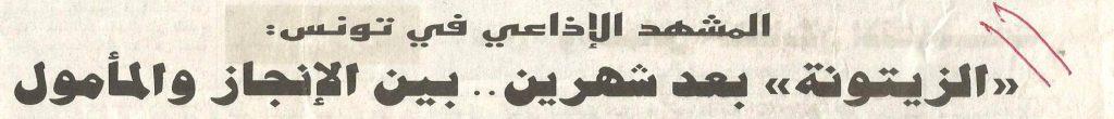 leche botte tunisie 1