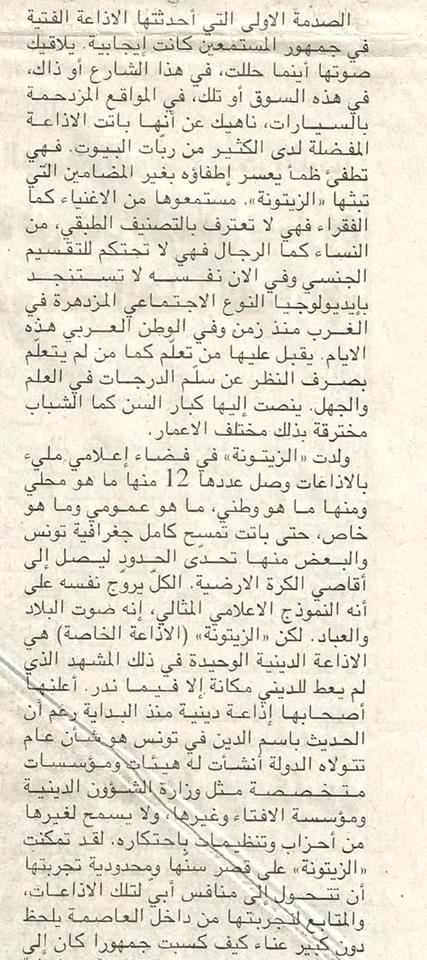 leche botte tunisie 2