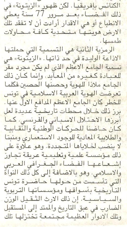 leche botte tunisie 5