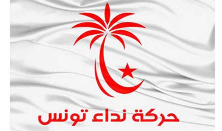 nidaa-tounes-logo