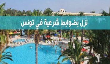 Tourisme-Halal-la-Tunisie