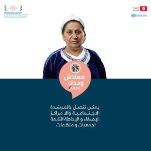tunisie violence contre la femme